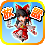 Touhou speed tapping idle RPG 1.7.9 (Mod Unlimited Money)