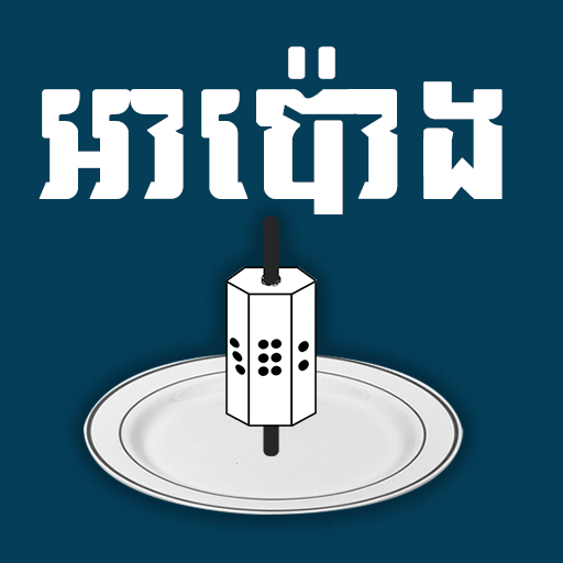 Apong Solo – Khmer Game  (Mod Unlimited Money) 1.0.9