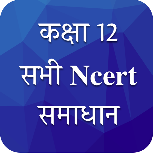 Class 12 NCERT Solutions in Hindi 1.80  (Mod)